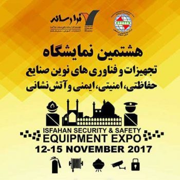 نمایشگاه اصفهان