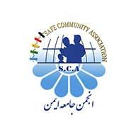 مجری برگزاری اجلاس سالانه و جوامع ایمن ایران