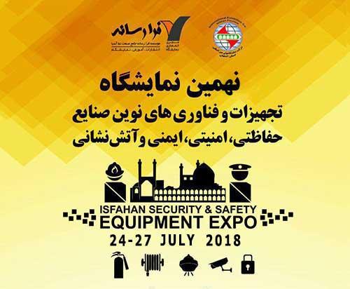 نمایشگاه اصفهان 1397