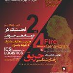 پوستر--اصلی-حریق-و-لجستیک-شیراز