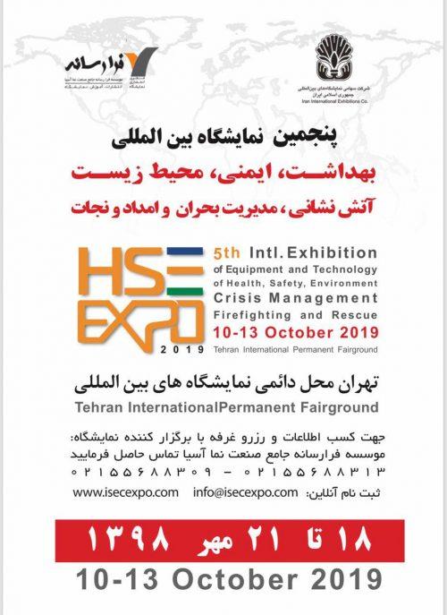 نمایشگاه بهداشت،ایمنی،محیط زیست،آتش نشانی و امداد و نجات و مدیریت بحران