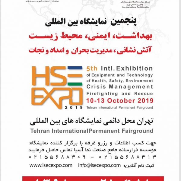 پوستر-نمایشگاه-hse