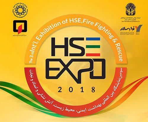 نمایشگاه بهداشت،ایمنی،محیط زیست،آتش نشانی و امداد و نجات