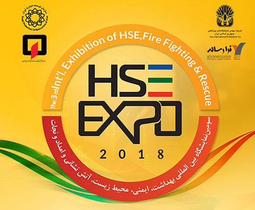 نمایشگاه HSE