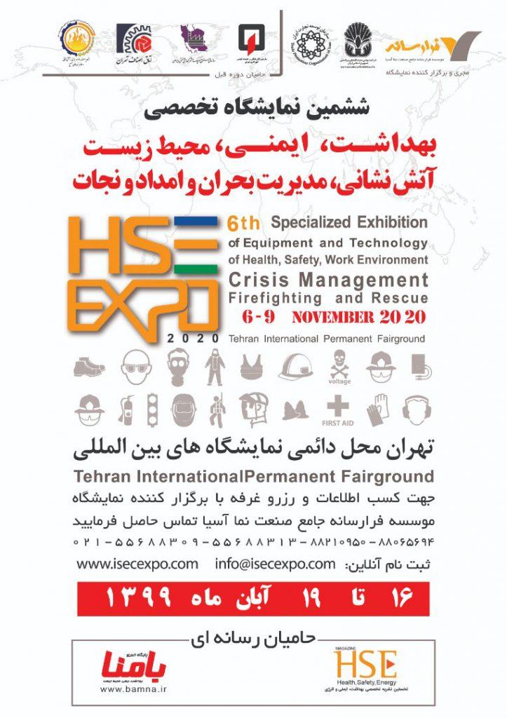 ششمین نمایشگاه بین المللی بهداشت،ایمنی،محیط زیست،آتش نشانی ، امداد و نجات و مدیریت بحران