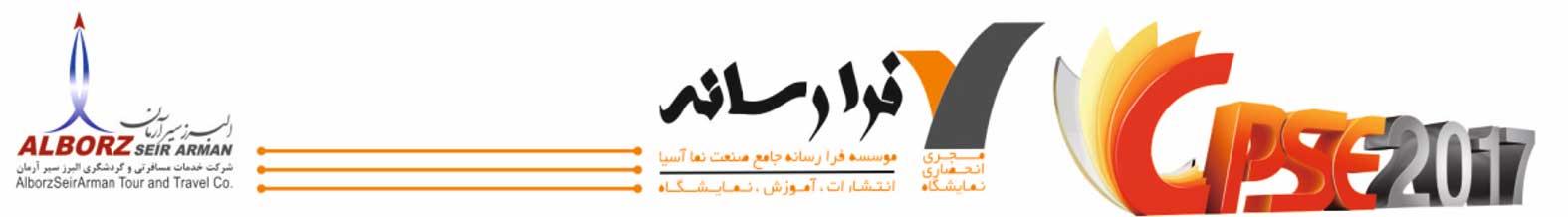 تور بازدید از بزرگترین نمایشگاه تجهیزات امنیتی و ایمنی ایران