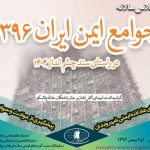اجلاس سالانه جوامع ایمن ایران