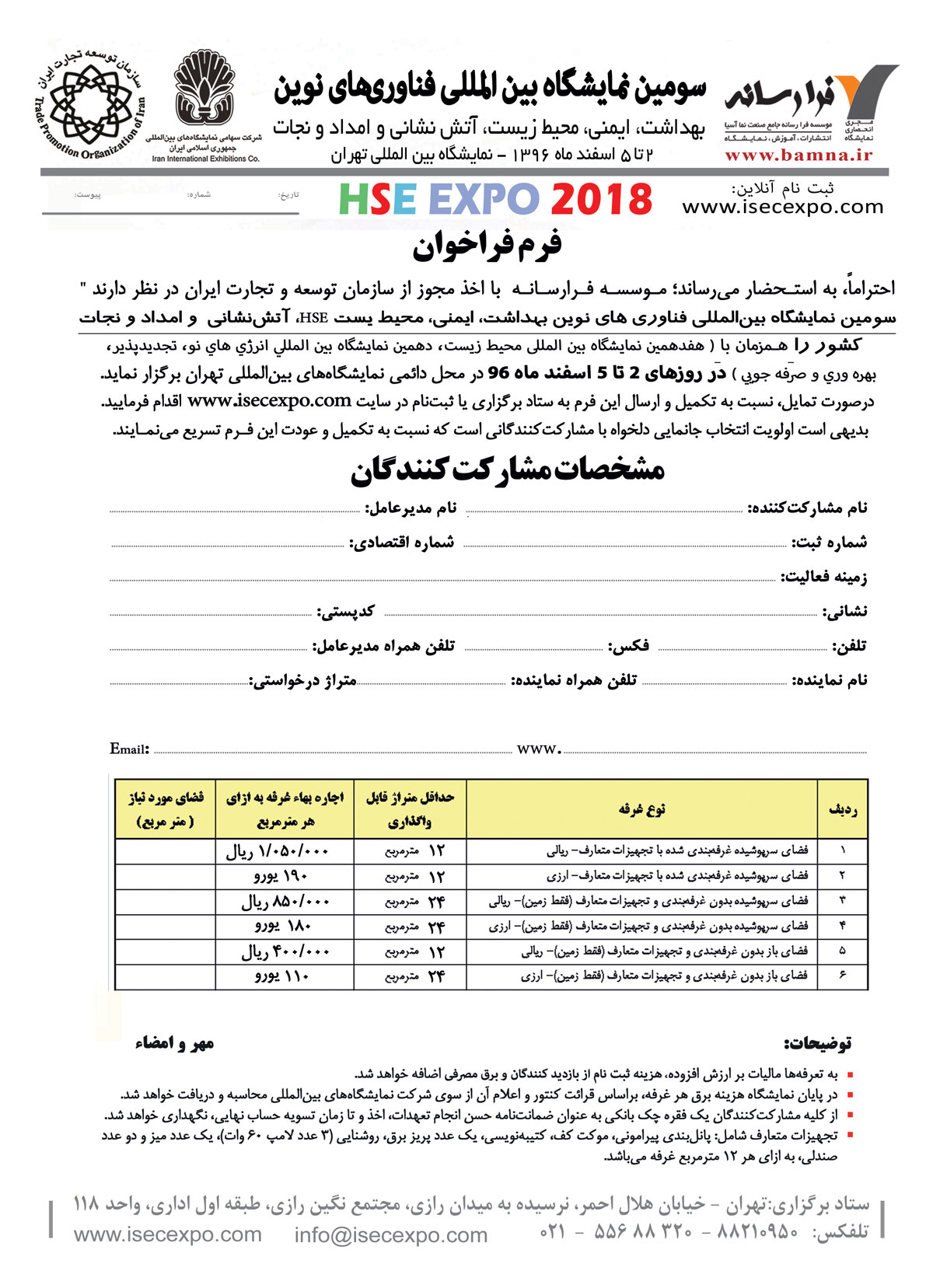 HSEexpo-2016-Registration-Form