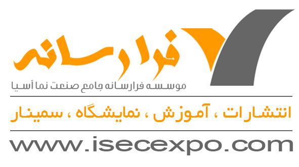 fararesaneh isecexpo logo