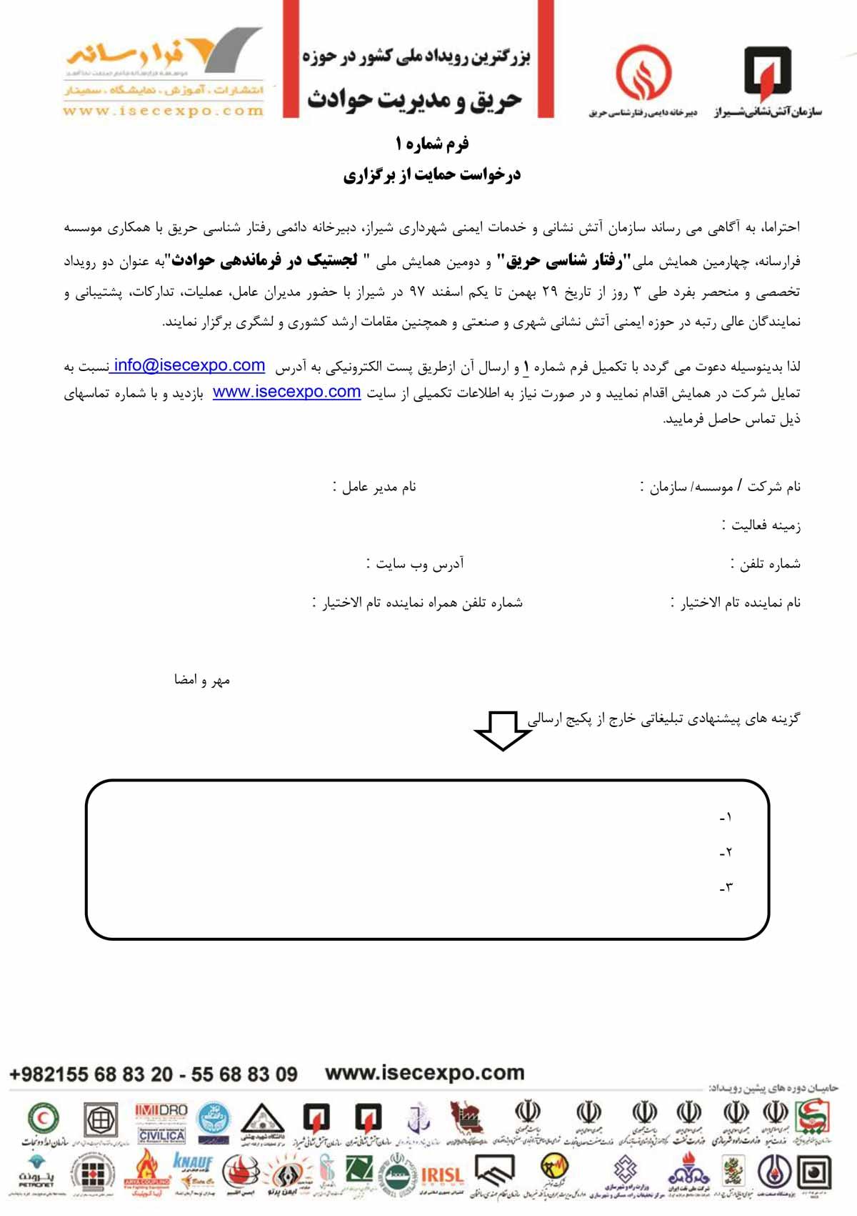 شرایط-اسپانسری-همایش-شیراز