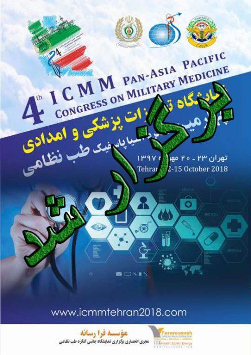 نمایشگاه تجهیزات پزشکی و امدادی